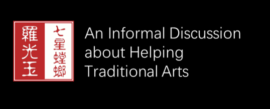 An Informal Discussion about Helping Traditional Arts