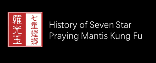 History of Praying Mantis Kung Fu
