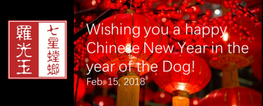 Happy Chinese New Year in the Year of the Dog – Feb. 15, 2018